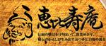 創業80年 こだわりの美味しい蕎麦 【恵比寿庵】